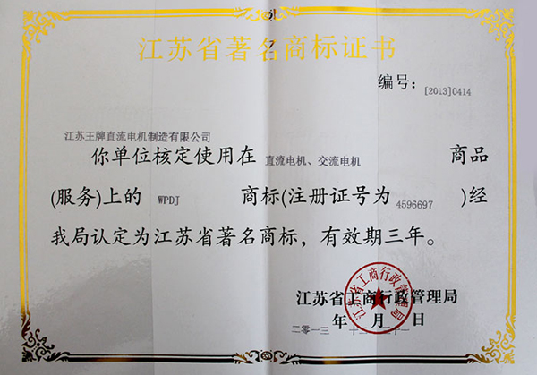 江苏省著名商标证书