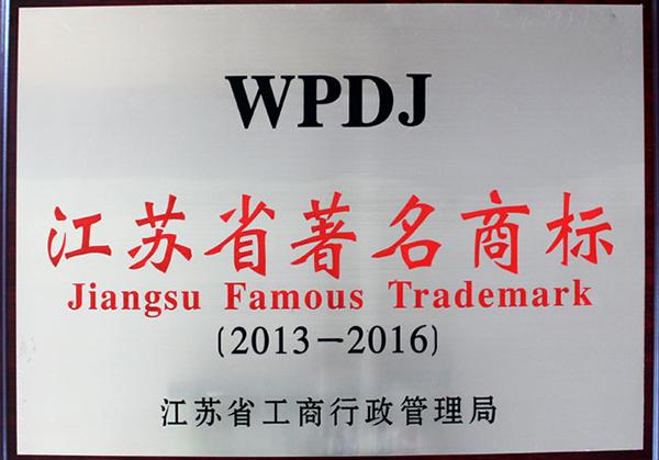 江苏省著名商标