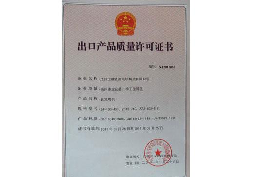 出品产品质量许可证书