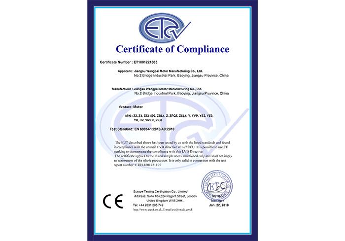 欧盟CE证书2